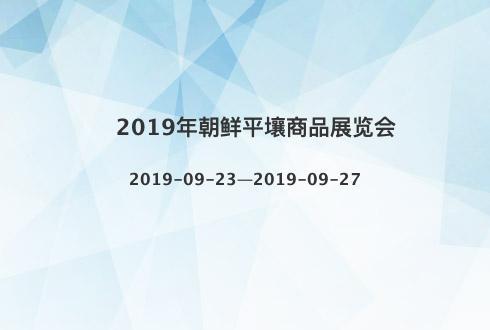 2019年朝鲜平壤商品展览会