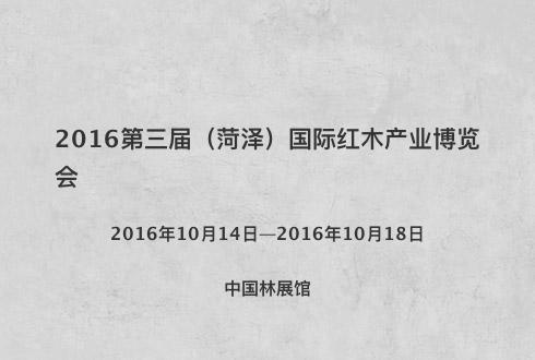 2016第三届(菏泽)国际红木产业博览会