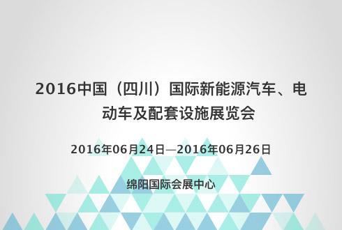 2016中国(四川)国际新能源汽车、电动车及配套设施展览会