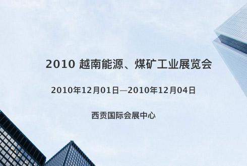 2010 越南能源、煤矿工业展览会