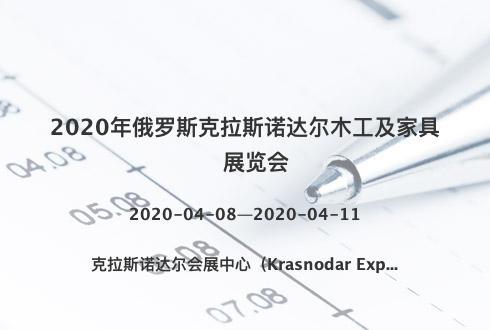 2020年俄羅斯克拉斯諾達爾木工及家具展覽會