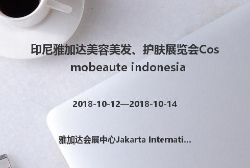 印尼雅加达美容美发、护肤展览会Cosmobeaute indonesia