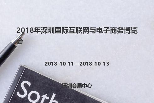 2018年深圳国际互联网与电子商务博览会