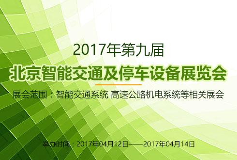 2017年第九届北京智能交通及停车设备展览会