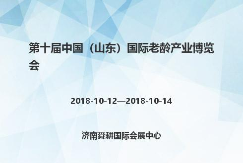 第十届中国(山东)国际老龄产业博览会
