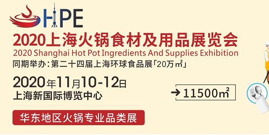 2020年上海火锅食材及用品展览会