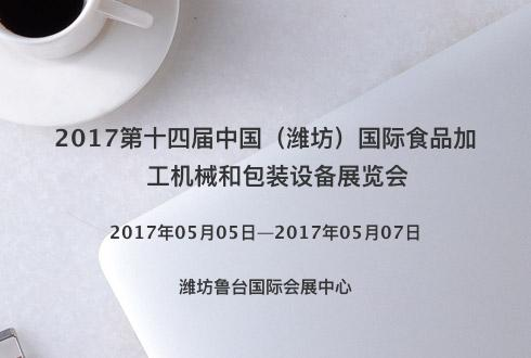 2017第十四届中国(潍坊)国际食品加工机械和包装设备展览会