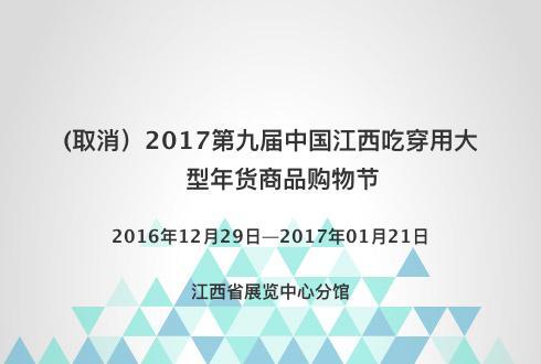 (取消)2017第九届中国江西吃穿用大型年货商品购物节