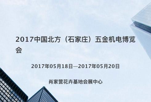 2017中国北方(石家庄)五金机电博览会