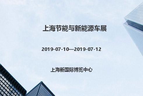 2019年上海节能与新能源车展