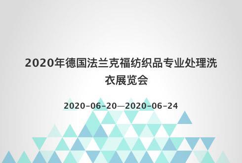 2020年德国法兰克福纺织品专业处理洗衣展览会