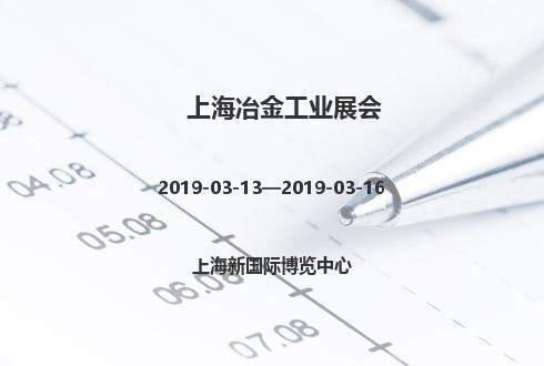 2019年上海冶金工业展会
