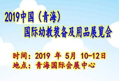 2019青海幼教装备及用品展会