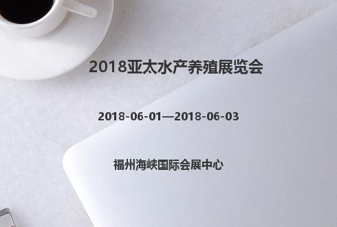 2018亚太水产养殖展览会