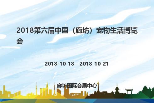 2018第六届中国(廊坊)宠物生活博览会
