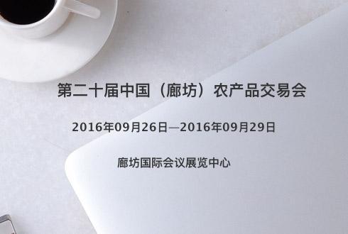 第二十届中国(廊坊)农产品交易会