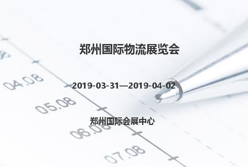 2019年郑州国际物流展览会