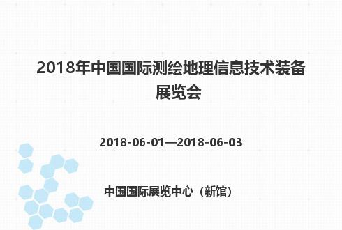 2018年中国国际测绘地理信息技术装备展览会
