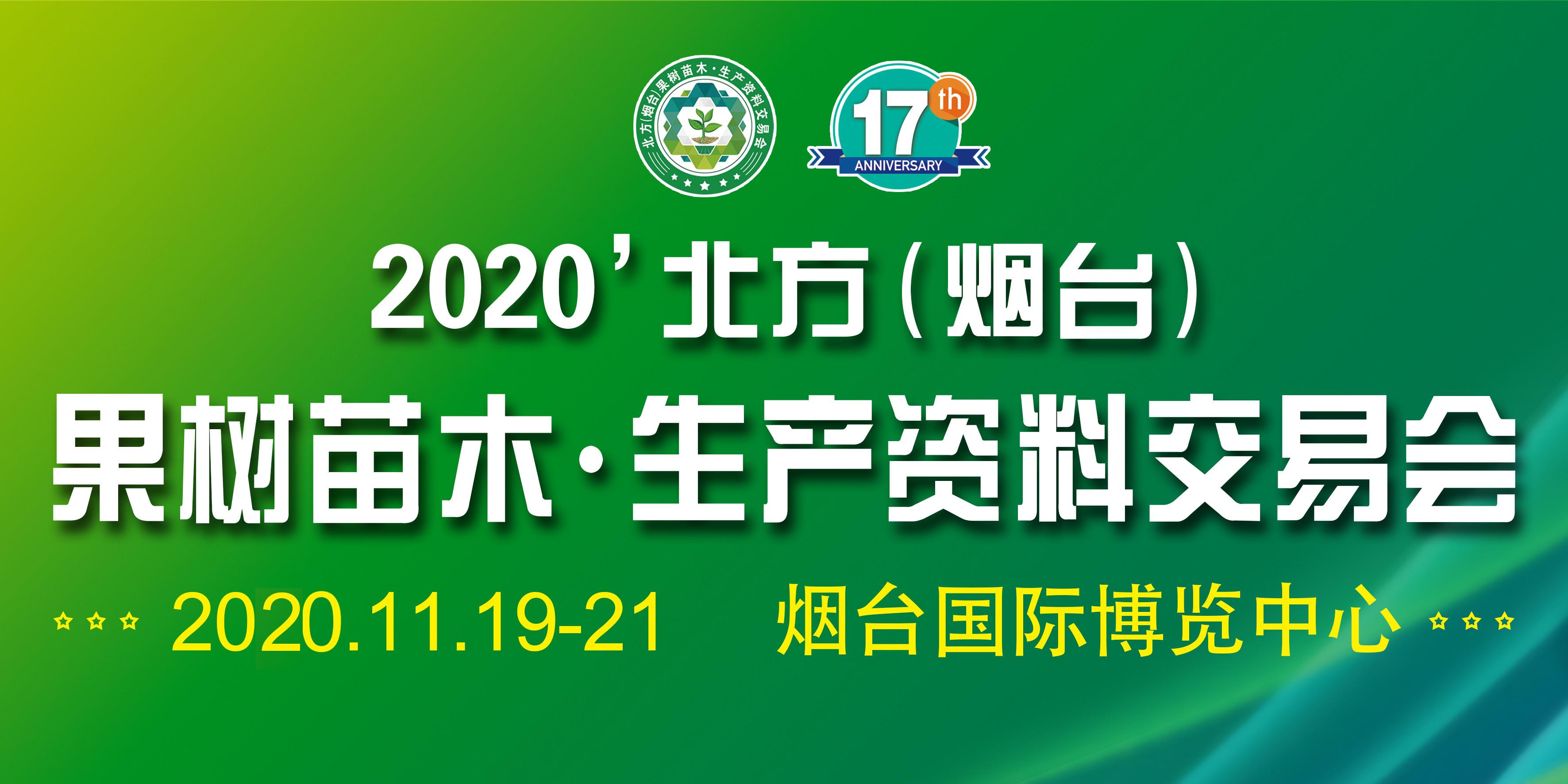 2020烟台苗木会