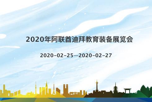 2020年阿聯酋迪拜教育裝備展覽會