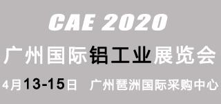 2020中国广州国际铝工业展览会