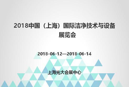 2018中国(上海)国际洁净技术与设备展览会