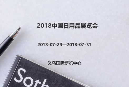 2018中国日用品展览会