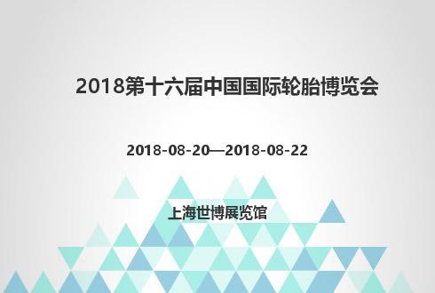 2018第十六届中国国际轮胎博览会