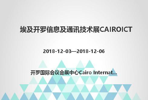 埃及开罗信息及通讯技术展CAIROICT