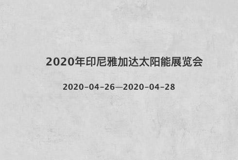2020年印尼雅加达太阳能展览会