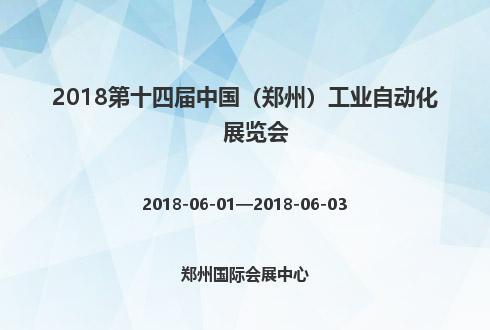 2018第十四届中国(郑州)工业自动化展览会