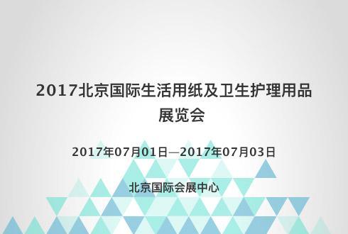 2017北京国际生活用纸及卫生护理用品展览会