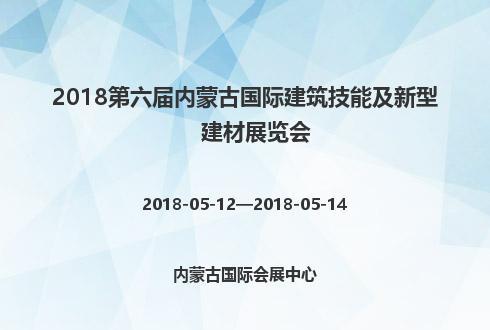 2018第六届内蒙古国际建筑技能及新型建材展览会