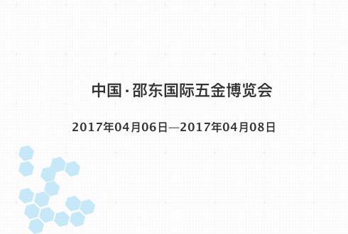中国·邵东国际五金博览会