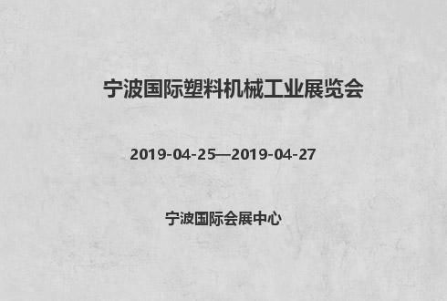 2019年宁波国际塑料机械工业展览会