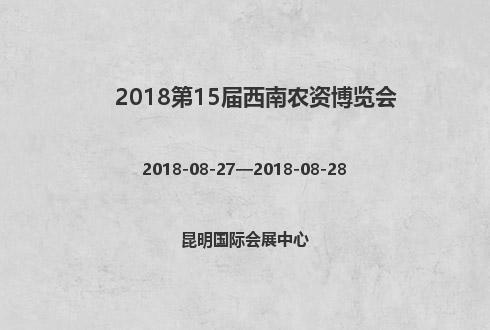 2018第15届西南农资博览会