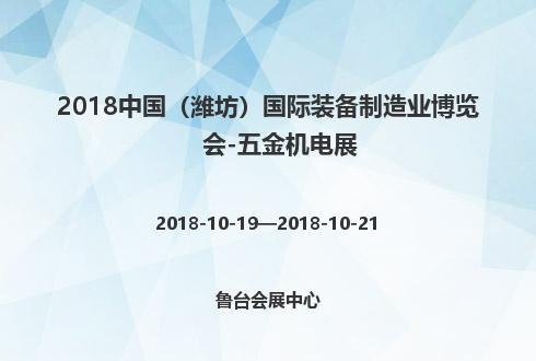 2018中国(潍坊)国际装备制造业博览会-五金机电展