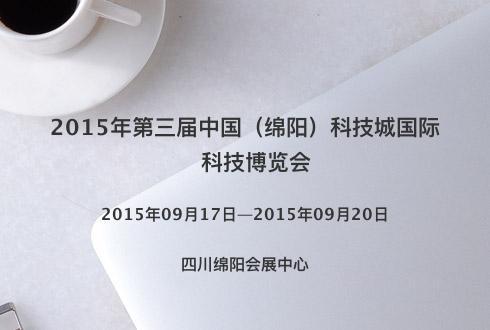 2015年第三届中国(绵阳)科技城国际科技博览会