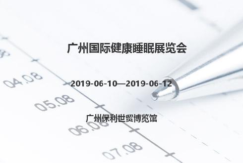 2019年广州国际健康睡眠展览会