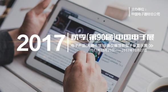 2017年第90届中国电子展