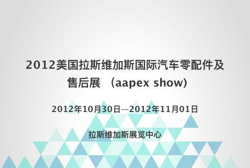 2012美国拉斯维加斯国际汽车零配件及售后展 (aapex show)