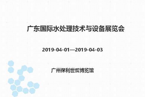 2019年广东国际水处理技术与设备展览会