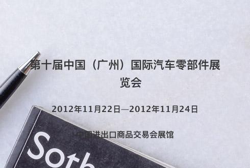 第十届中国(广州)国际汽车零部件展览会