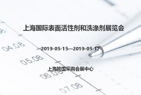 2019年上海国际表面活性剂和洗涤剂展览会