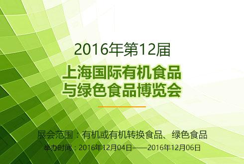 2016年第12届上海国际有机食品与绿色食品博览会