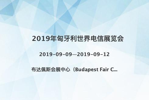 2019年匈牙利世界电信展览会