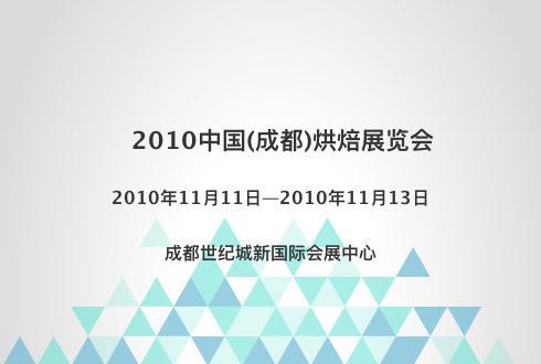 2010中国(成都)烘焙展览会