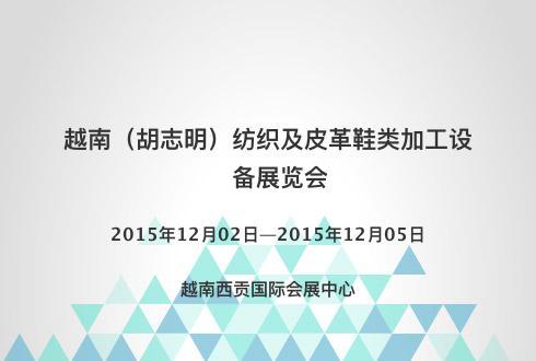 越南(胡志明)纺织及皮革鞋类加工设备展览会