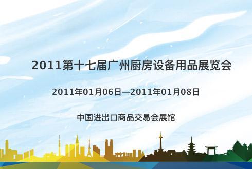 2011第十七届广州厨房设备用品展览会