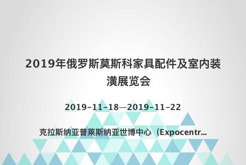 2019年俄羅斯莫斯科家具配件及室內裝潢展覽會